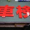 カルプ文字は大きな文字が得意です!軽量安価に製作可能です。