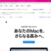 macOS High Sierraにアップグレードを促すメールが来たんだけど