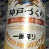 キリン一番搾りの神戸づくりは美味しかったよ!