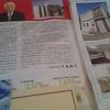 ファースト住建(8917)より10月権利のクオカードが届きました☺️