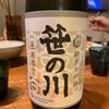 笹の川酒造 純米大吟醸 出羽燦々