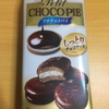 ロッテ プチチョコパイ を食べてみた