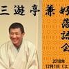 平生町三遊亭兼好落語会