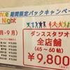 8月9月はダンススタジオのナイトパックがお得!!