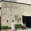 香川・高松旅⑦イサムノグチも愛した元祖デザインカフェ「城の眼」は必ず行くべし!