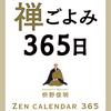枡野俊明住職による1年365日を禅語で表現した書
