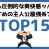 【爽快】おすすめの主人公最強系アニメランキングTOP15|最新2019年版