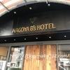 名古屋の「ビーズホテル」がコスパ良しなので本気でオススメしたい