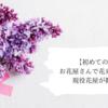 お花屋さんでの花束の注文方法や注意点を伝授!【初めてでも大丈夫!】