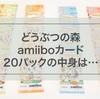 忘れてた‥どうぶつの森 amiibo(アミーボ)カードが20パック届いた