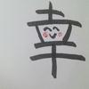 今日の漢字545は「幸」。日本人の幸福度はなぜ低いのか