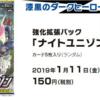 【ポケモンカード】ナイトユニゾン 収録カード考察①