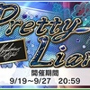 イベント「Pretty Liar」 本日より開催! やばい。