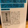 『後世への最大遺物』内村鑑三