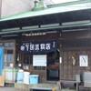 小田原市板橋  とうふ工房 下田豆腐店