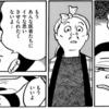 『不妊治療、やめました。~ふたり暮らしを決めた日~』は、なかなか怖い漫画!