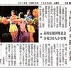 第9回応援団発表会_新聞記事