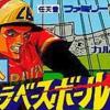 超人ウルトラベースボールのゲームと攻略本 プレミアソフトランキング