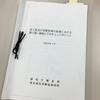 法人税及び消費税等の処理における誤り易い事例とそのチェックポイント