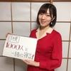 4月7日 【吉村南美・1000人TVのおやすみなさい】第34回 番組告知
