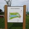 別所谷津公園(2)
