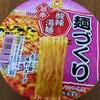 麺づくり『酸辣湯麺 スーラータンメン』のスープがやけに美味かった!!