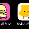 【アプリ】公共の場でギャン泣きする赤ちゃんに優しさを!ひよこボタン比較レビュー