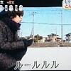 めざまし 伊野尾くんVS  2升の白米  2018.2.1