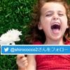 【Twitter】【ツイッター】【フォローボタン】の作り方【写真図解付き】
