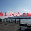 【ギターバスキング】海外(台湾)での人生初路上演奏の結果と反省
