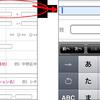 ハマリメモ:iPhoneのフォーム入力時のズーム