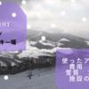 【北海道旅行】ルスツリゾートスキー場 使ったアクセス 費用 天気 雪質 コース 施設の感想