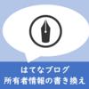 はてなブログ Javascript で所有者情報やメタタグを書き換える