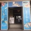 大阪市立美術館の「江戸の戯画」見ごたえありました!