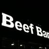 「Beef Bank」が渋谷南口に上陸!挑め、肉好きたちよ! #BEEFBANK