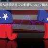 米国大統領選挙での影響について備える