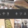 兵庫伊丹【キツネイロ】幻のどらやきは手土産に最適。メニュー&値段まとめ。整理券&行列は必至。