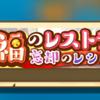 ヒヨリちゃんのキャライベだ!!!!!