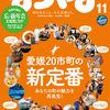 【移住】愛媛に移住を考えている人は「月刊愛媛こまち」11月号と「タウン情報まつやま」11月号を買うべき!