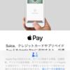 iPhone7でApple Payを使う方法!実際の画像付で解説します