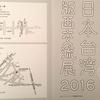 日本台湾版画交流展2016