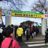 勝田マラソンに応援に行ってきました。