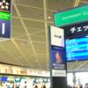 海外三世代旅行@シンガポールへ出発編!成田空港に全員集合!!