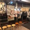 鶏白湯特製ラーメン(麺屋 藤しろ/目黒)