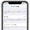 Apple、iOS12.1でiPhone X/8/8 Plusに「パフォーマンス管理機能」を追加