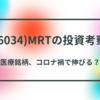 【投資考察】(6034)MRTの今後の株価を予想する【テクニカル分析】
