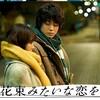 【感想】『花束みたいな恋をした』非常に恐ろしく、非常に優しい邦画史上最高傑作の恋愛映画