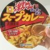 カップラーメン 激メンワンタン麺 スープカレー を食べました