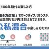 【日記】2017年8月22日(火)「誕生日と人生100年時代」