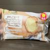 【冷やしパン】ファミリーマートの新作スイーツ「冷やして食べるクリームクロワッサン」を正直レビュー♪